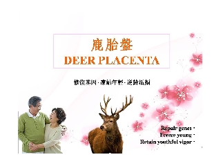 Deer Placenta Serum (NDS001)