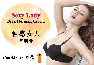 Sexy Lady Breast Firming Cream (NBC001)