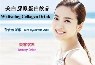 Whitening Collagen Drink (WBP001)